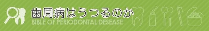 歯周病はうつるのか?歯周病が人から人へ感染する原因と遺伝について
