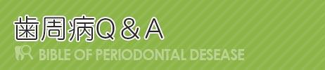 歯周病治療に役立つQ&A集