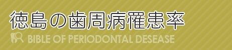 徳島の歯周病罹患率が高いのはなぜか?