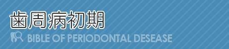 完治が可能な歯周病初期症状