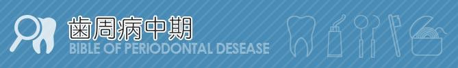 歯周病がある程度進行した中期の症状とよくあるQA