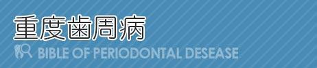 重度歯周病の場合の治療方法と症状