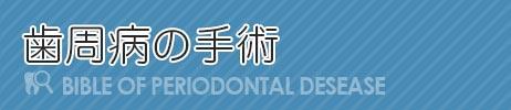 歯周病の手術