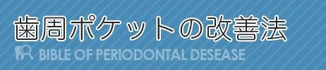 歯周ポケットの改善法 – 4mm/6mm/8mmの深さ別歯周病治療と抜歯リスク
