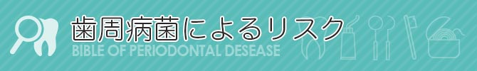 歯周病菌によるリスク:歯周病菌の種類と全身疾患を及ぼす原因菌とは