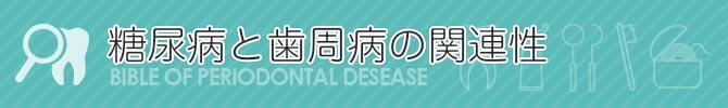 糖尿病と歯周病の関連性
