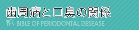 歯周病と口臭の関係:口臭の原因は歯周病が原因の場合も