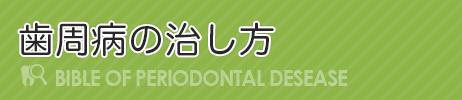歯周病の治し方